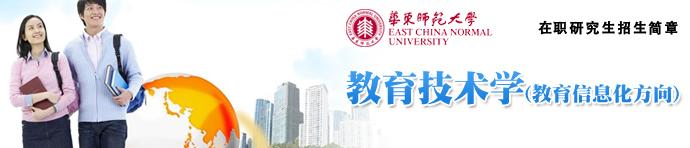 华东师范大学教育技术学(教育信息化方向)在职研究生招生简章