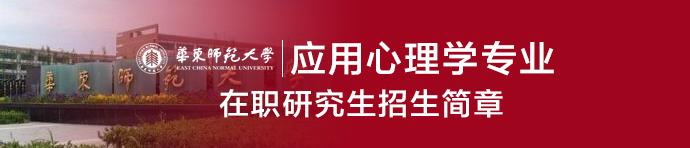 华东师范大学心理学院应用心理专业(心理学)在职研究生招生简章