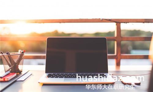 华东师范大学在职研究生是怎样上课的?